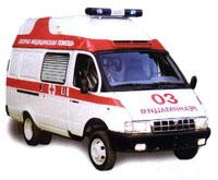 ГАЗ-32214 ГАЗель Скорая помощь - реанимобиль (GAZ-32214 GAZelle Ambulance)