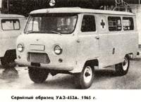 УАЗ-452А - санитарный вариант (UAZ-452A)