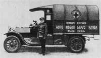 ���������� �������, 1914 (WWI ambulance, Russia, 1914)
